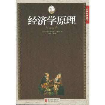 [二手旧书9成新]经济学原理,马歇尔,北京联合出版公司, 9787550245914