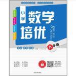 小学数学培优 六年级,耿莉娜 王渤,延边大学出版社,9787568864602,【正版书籍,70%城市次日达】