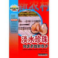 淡水珍珠健康养殖新技术,徐兴川著,湖北科学技术出版社,9787535239785