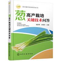 科学种菜致富问答丛书--葱高产栽培关键技术问答 化学工业