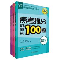 王金战系列:高考提分必做的100题系列文综(政史地)(套装共3册)