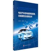 POD-电动汽车的电磁兼容原理、仿真模型及建模技术