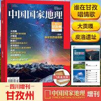 """【2019年5月现货】中国国家地理杂志2019年5月总第703期 乌兹别克斯坦(上)""""一带一路"""" 上的绿洲国 自然人文"""