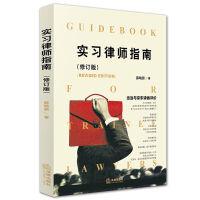 实习律师指南 修订版 薛晓蔚 初级律师入门 法律实务