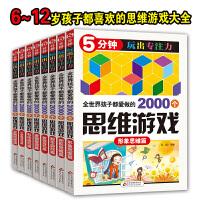 全世界孩子都爱做的2000个思维训练游戏8册 6-7-9-10-12岁儿童填字 5分钟玩出专注力记忆数独书 小学生青年