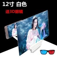 手机屏幕放大器18寸手机显示屏放大器14寸放大镜屏幕高清通用3d视频投影仪2r