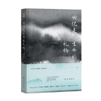 正版 回忆是生命的礼物 精装 丰子恺、季羡林、周作人、史铁生等华语文坛大师送给读者的时光礼物 中国现当代随笔文学
