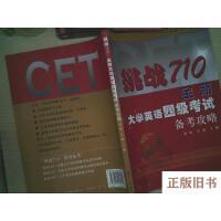 【旧书9成新】挑战710全新大学英语四级考试备考攻略