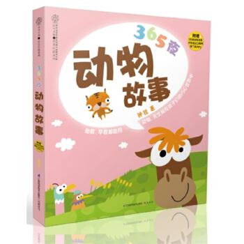 365夜动物故事(pdf+txt+epub+azw3+mobi电子书在线阅读下载)