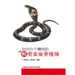 如何办个赚钱的蛇类家庭养殖场