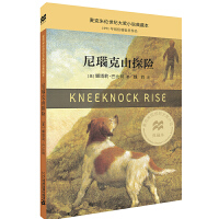 尼瑙克山探险 麦克米伦世纪大奖小说典藏本