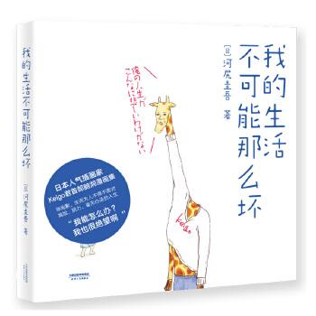 我的生活不可能那么坏(脑洞!脱力!尴尬!毫无办法……红遍全球社交网络的日本人气插画家、脑洞漫画鼻祖Keigo君来到中国啦!) 拥挤的地铁、令人困倦的会议、难以抉择的午饭、午后的白日梦,很抱歉,生而为人不得不面对这样的人生。没关系,明天就是周末了,欢迎来到Keigo君的脑洞世界。果麦文化 出品