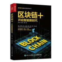区块链+ 开启智能新时代