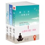 心静的力量三部曲:静下来,一切都会好+静下来,找回初心+静下来,找回自己(套装3册)
