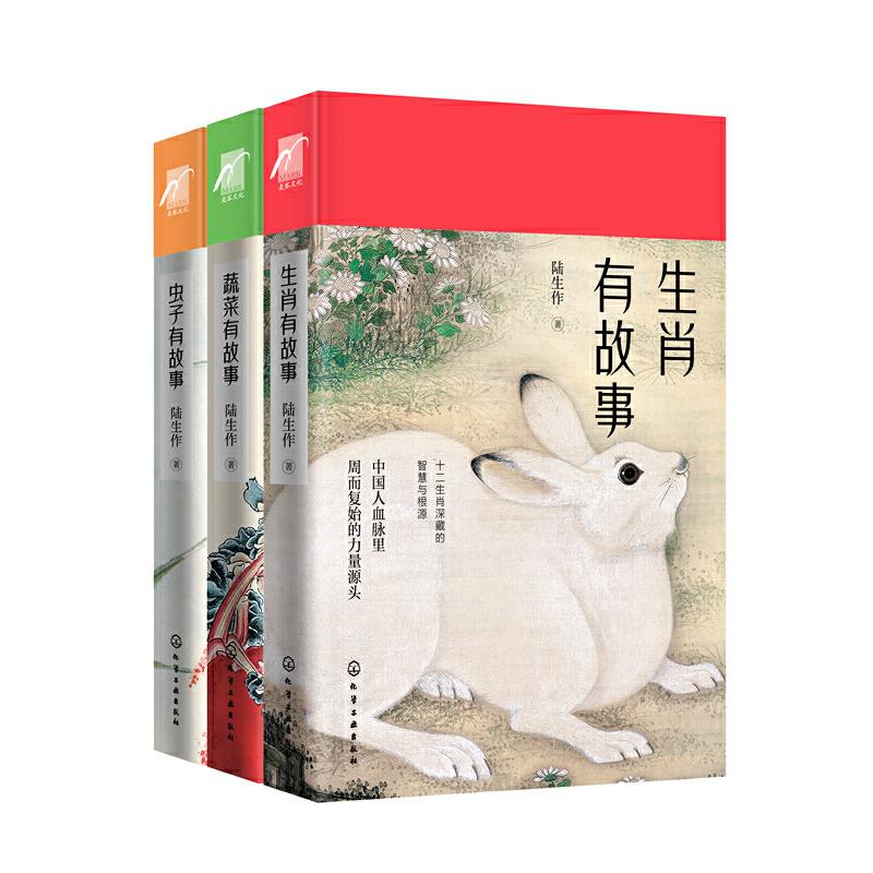 万物有故事(套装3册)