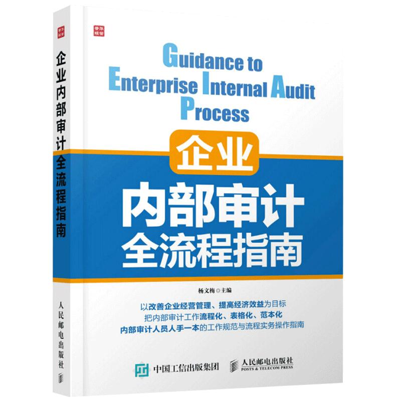 企业内部审计全流程指南 中小企业内部审计实务 企业绩效审计 企业管理书籍 会计审计教程书 企业内部审计学习书籍