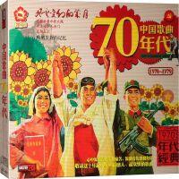 原装正版 中国歌曲70年代2CD经典老歌(1970-1979)李双江 李谷一 德德玛 美丽的草原我的家