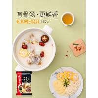 【跨店任意3件5折】海底捞 清汤火锅底料大骨汤料煲汤煮面调料110g