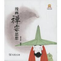 漫画禅宗思想(全10册) 蔡志忠 编著 商务印书馆