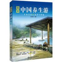 【二手书8成新】美中国养生游 知路图书 化学工业出版社