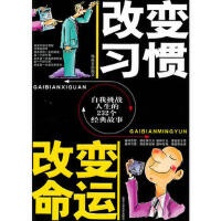 【二手书8成新】改变习惯改变命运 韩雨菲著 北京工业大学出版社