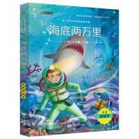 智慧轩 每个孩子必读的经典名著注音彩绘本 汉字+拼音+插图 精彩故事文学经典