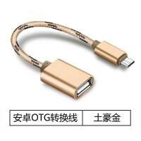 手机平板电脑OTG数据线连接U盘键盘鼠标安卓microusb接口转换器) 其他