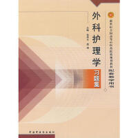 外科护理学习题集 张燕生,路潜 9787802311916