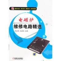 [二手旧书正版9成新]电磁炉维修电路精选,薛金梅, 吕英杰,机械工业出版社