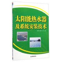 太阳能热水器及系统安装技术 国璋,高援朝,王小燕