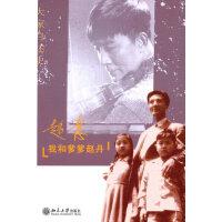 我和爹爹赵丹