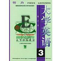 【旧书二手书8成新】大学英语听力3 虞苏美 李慧琴 上海外语教育出版社 9787810462686
