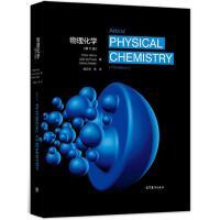 物理化学 第11版 Peter Atkins,Julio d 高等教育出版社