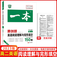 送实物4本2020版 开心英语 一本英语阅读理解与完形填空150篇 高二 第11次修订 高二英语阅读