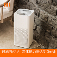 小米空气净化器2家用卧室室内办公智能氧吧除甲醛雾霾粉尘PM2.5