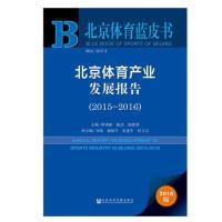 北京体育蓝皮书:北京体育产业发展报告(2015-2016)