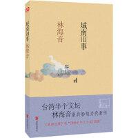 【二手书8成新】城南旧事 林海音 北京联合出版公司