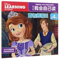 迪士尼我会自己读(第4级面包师国王)