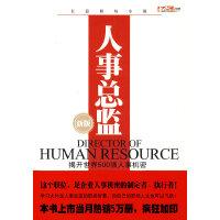 [二手旧书9成新]人事总监(新版),杨众长,中国友谊出版公司, 9787505725089