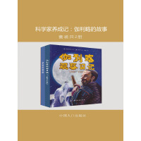 科学家养成记:伽利略的故事(套装共2册)(电子书)