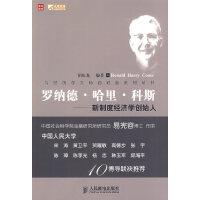 罗纳德・哈里・科斯――新制度经济学创始人