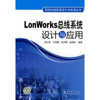 现场总线系统设计与应用丛书 LonWorks总线系统设计与应用