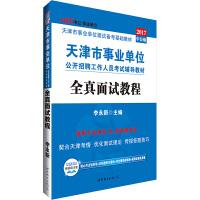 中公2017天津市事业单位公开招聘工作人员考试辅导教材全真面试教程