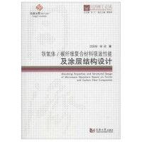 同济博士论丛――铁氧体/碳纤维复合材料吸波性能及涂层结构设计