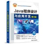 Java程序设计与应用开发(第3版)