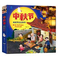 中秋节:中国传统节日立体翻翻书