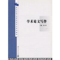 【旧书二手书8成新】学术论文写作 高小和 南京大学出版社 9787305039393