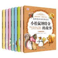 彼得兔的故事绘本 注音畅读版 彼得兔和他的朋友们全8册童话故事书籍彩图注音版儿童绘本3-6周岁睡前故事书彼得兔的故事经典童话7-10周岁一二年级小学生课外书必读