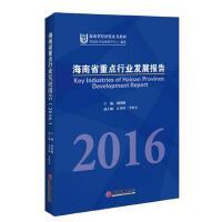 海南省重点行业发展报告2016