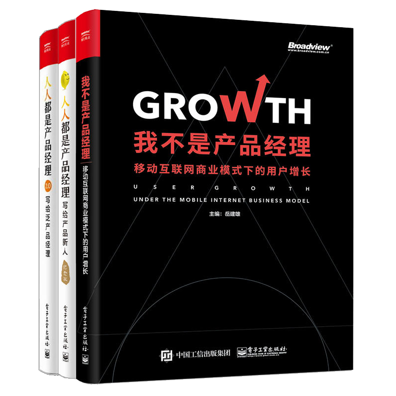 我不是产品经理+人人都是产品经理2.0:写给泛产品经理+写给产品新人(套装共3册)产品管理 一线用户增长实践总结,产品、运营、内容、技术及渠道增长方法大揭秘,深剖字节跳动头条抖音、快手、小红书、拼多多等当红产品,适合产品经理、用户增长从业者阅读,更有移动互联网商业模式解析,众专家力荐